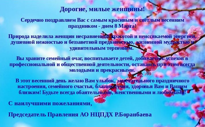 We sincerely congratulate you on the most beautiful and brightest women day - 8th of March!